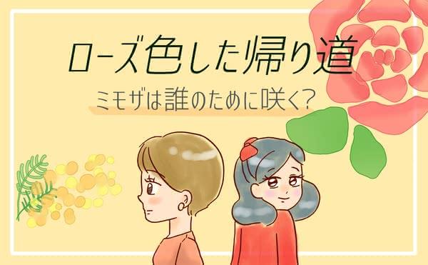 ローズ色した帰り道,小林潤奈,hadato