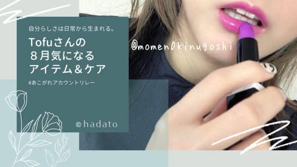 コスメ,メイク,おすすめ,hadato,Tofu,美容アカ
