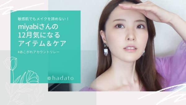 敏感肌,コスメ,おすすめ,miyabi,YouTuber