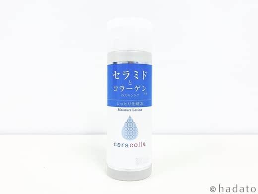セラミド化粧水