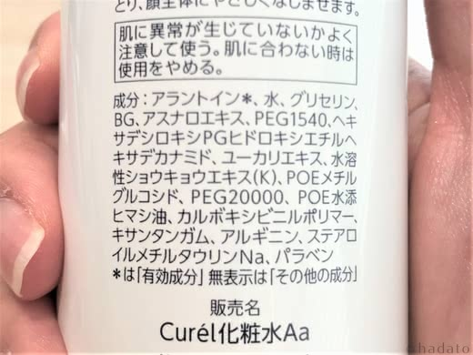 キュレル化粧水の成分表