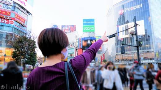 渋谷の脱毛サロンに行く小野
