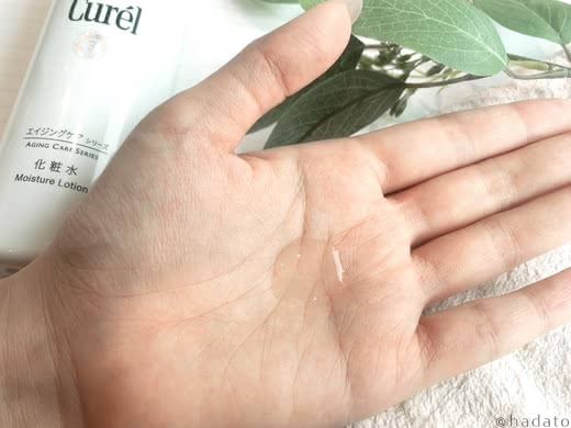 キュレル化粧水